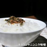 ギョウジャニンニク料理です…我が家の(*^-^*) ②