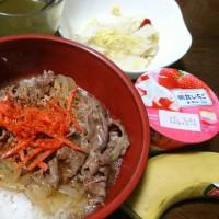「今日のお昼ご飯」!!「牛丼」!!