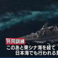 米空母と海上自衛隊が日本海で合同演習予定。「挑発行動」をしているのはどっちだ。