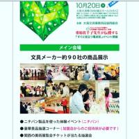 大阪ぶんぐ博♪(・∀・)ノ行っちゃうよ♪
