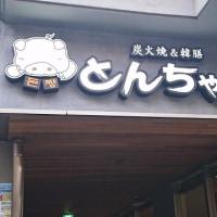 思い立ったときに本格サムギョプサルを食べに来られるところが魅力的@ とんちゃん プラス 職安通り店(新大久保)