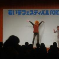 わーいヽ(´▽`)/  若い夢フェスティバル!