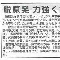 脱原発 市民ウォーク in 滋賀   2月の予定
