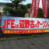 10月定例チラシまきとJFE津製作所への申し入れ