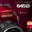 ペンタックス 645D japan
