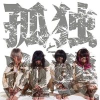 ゆるめるモ!-孤独と逆襲EP [CD+DVD](初回限定盤) DVD 2017年作品
