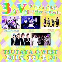 2015/12/02(水) 2年生学科ライブ『3年V組ヴィジュアル部~After school~』