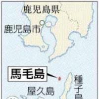 普天間訓練移転、馬毛島を検討 政府、沖縄県に提案へ 鹿児島では反発必至