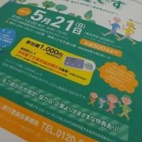 2017年4月21日(金)  「歩き愛です(アルキメデス)」・三谷薬局の三谷和子さんがご来店