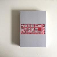 未読日記1221 『赤瀬川原平の芸術原論展』
