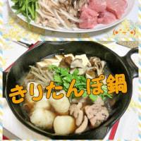昨夜は、きりたんぽ鍋でした(*^^)v