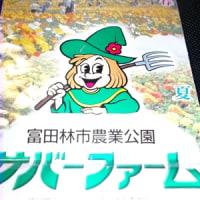 10/9(日)、「富田林市農業公園サバーファーム」は、面白い!