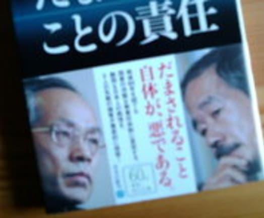 ●「『平成の治安維持法』をつくった総理」の非常に危... asahi.... 平野優佳のブログ/