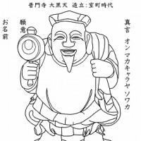普門寺にて 「阿字観 瞑想法と写仏」 一日特別講座の開講決定!