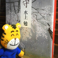櫻守(水上勉)