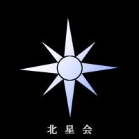 全国民族主義者同盟「北星会」の紹介