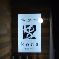 牛かつと和酒バル koda(新橋)