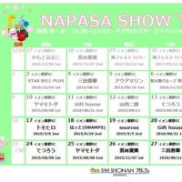 FM湘南ナパサ【NAPASA SHOW TIME】4月後半の放送予定
