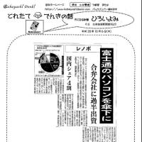 レノボ・・・富士通のパソコンを傘下に