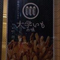発売日の勘違い@和風ポテト