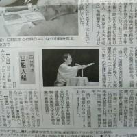 5月21日大黒屋光太夫@鈴鹿市文化会館 伊勢新聞朝刊に掲載されました