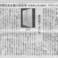 『初期社会主義の地形学(トポグラフィー)-大杉栄とその時代-』が『読売新聞』書評で取り上げられました。