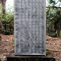 前回に見つけた足利市の石碑調査で得た弘化年間のしっかりした刻字碑御紹介