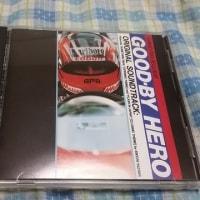 GRAND-PRIX REQUIEM GOOD-BY HERO CM 〜矢沢永吉 (1987)