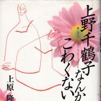 『上野千鶴子なんかこわくない』〜家事の分担に不満を感じている方たちにお勧めの本