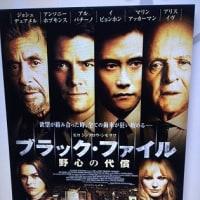 「ブラック・ファイル 野心の代償」、アンソニーホプキンス、アルパチーノ共演の犯罪劇!