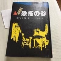 つながり読書100 「恐怖の谷」 コナン・ドイル