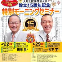 ザ・リッツカールトンホテル大阪で、経営者モーニングセミナー