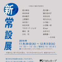 新常設展/11月29日(火)より!