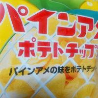 パインアメ味のポテトチップス@山芳