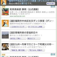 ライジングスターのブログが1位に(^^)/[福岡市社交ダンス教室、社交ダンスパーティー・ライジングスター]