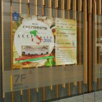 第6回イタリア料理専門展ACCI Gusto2016に行ってきました!今年のトピックはサルデーニャの旅!!(2016.11.17)@日本イタリア料理協会