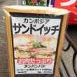 入谷 カンボジアサンドイッチ