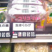 生きたクラゲがスーパーに!?