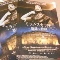 イタリア映画「ミラノ・スカラ座 魅惑の神殿」ロードショー開始!(2-16.12.23~)@Bunkamuraル・シネマ他