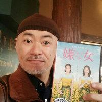 映画『嫌な女』DVDリリース。