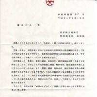 余命東京地検返戻文書の疑問2
