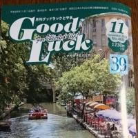 月刊グッドラックとやま 11月号 (Pちゃん)