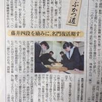 瑞陵高校棋道部が新聞に紹介されています。