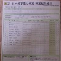 漢検1級 28-3 自己採点▼10点の174点(*_*)