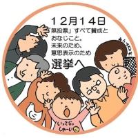12月14日は選挙です。あなたの意思表示を一票で…。