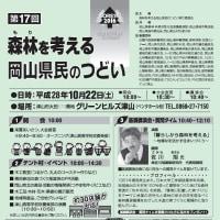 第17回森林(もり)を考える岡山県民のつどい