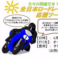 全日本ロード応援ツーリング参加者募集中!(ヤマハ・YSP大分)