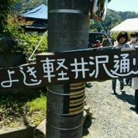 よしき軽井沢通り