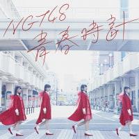 [詳細] NGT48 1stシングル「青春時計」4/12発売