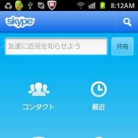 Andoroidアプリ Skype